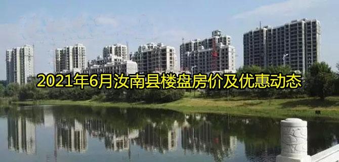 2021年6月汝南县楼盘房价及优惠动态